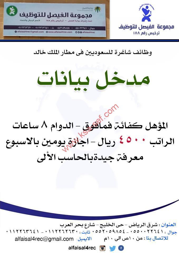 مطلوب مدخل بيانات-للسعوديين فقط