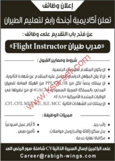 مطلوب مدرب طيران-للسعوديين فقط
