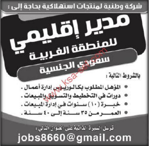 مطلوب مدير اقليمي لشركة وطنية لمنتجات استهلاكية-للسعوديين فقط