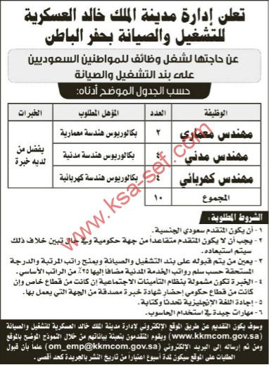 مطلوب مهندسين بادارة الملك خالد العسكرية للتشغيل و الصيانة-للسعوديين فقط