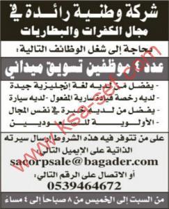 مطلوب موظفين تسويق ميداني-الاولوية للسعوديين