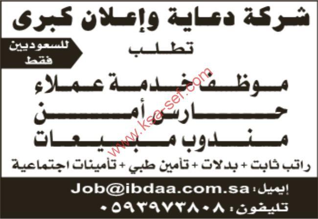وظائف شاغرة بشركة دعاية و اعلان كبرى-للسعوديين فقط