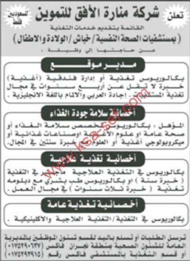 وظائف شاغرة بشركة منارة الافق-للسعوديين فقط
