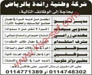 وظائف شاغرة بشركة وطنية رائدة-الرياض