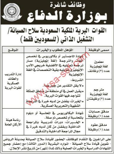 وظائف شاغرة بوزارة الدفاع-للسعوديين فقط