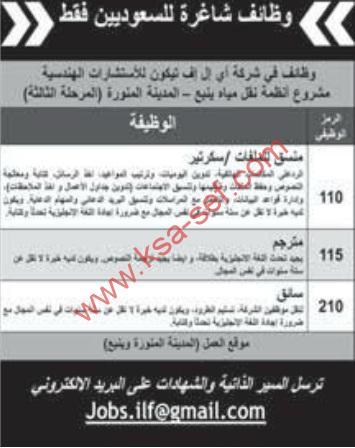 وظائف شاغرة-للسعوديين فقط