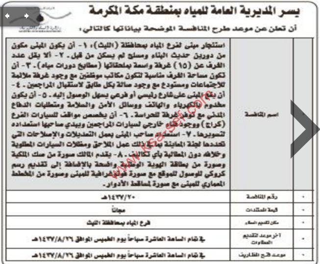 تعلن المديرية العامة للمياه بمنطقة مكة المكرمة عن منافسة جديدة