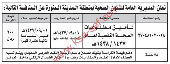 منافسة | تأمين مطبوعات الصحة النفسية لعام 1438/1437 هـ – المديرية العامة – المدينة المنورة