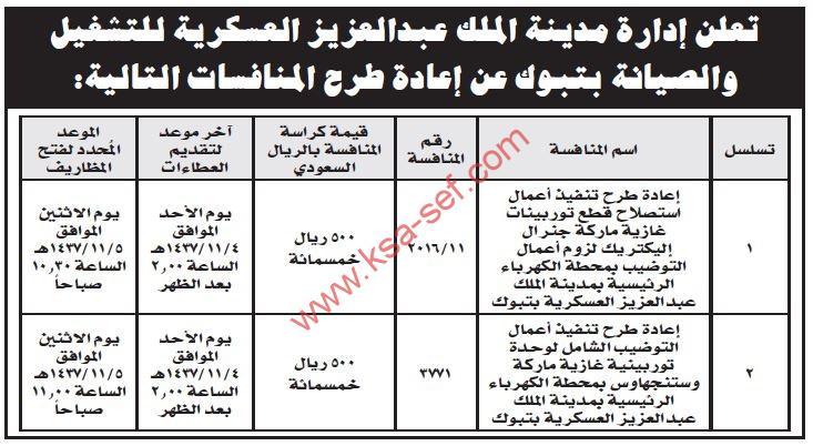 إعادة طرح منافسات تنفيذ أعمال استصلاح قطع توربينات غازية