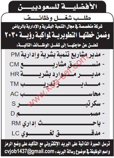 الأفضلية للسعوديين ... مطلوب وظائف متنوعة لشركة متخصصة في مجال التنمية البشرية والإدارية بالرياض