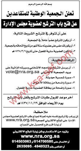 فتح باب الترشح لعضوية مجلس إدارة الجمعية الوطنية للمتقاعدين