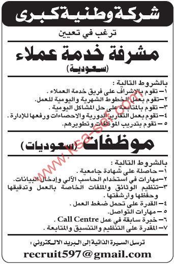 للسعوديات فقط ... مطلوب مشرفة خدمة عملاء وموظفات لشركة وطنية كبرى