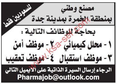 للسعوديين فقط .. محلل كيميائي وموظف أمن وموظف استقبال وموظف تعقيب لمصنع وطني بجدة