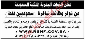 للسعوديين فقط .. وظائف في القوات البحرية الملكية السعودية