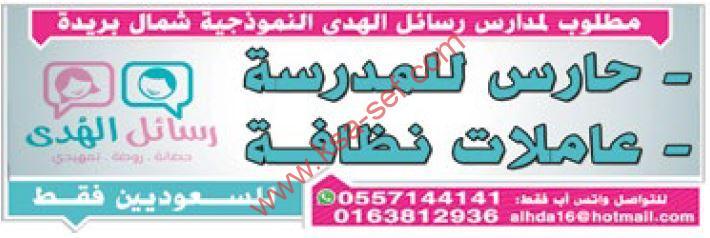 للسعوديين فقط ... مطلوب حارس للمدرسة وعاملات نظافة لمدارس رسائل الهدى النموذجية شمال بريدة