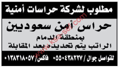 للسعوديين فقط ... مطلوب حراس أمن لشركة حراسات أمنية بمنطقة الدمام