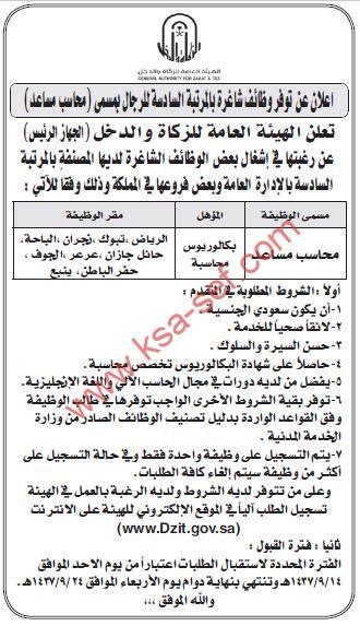 للسعوديين فقط ... مطلوب محاسب مساعد للهيئة العامة للزكاة والدخل