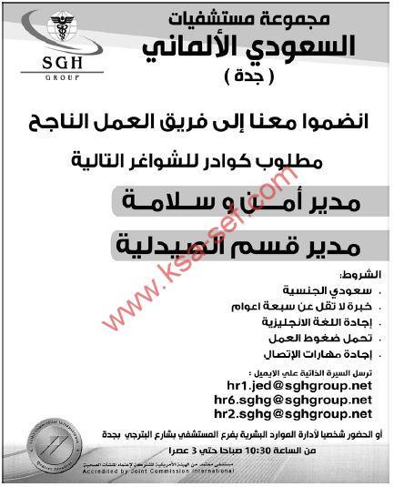 للسعوديين فقط ... مطلوب مدير أمن ومدير قسم الصيدلية لمجموعة مستشفيات السعودي الألماني بجدة