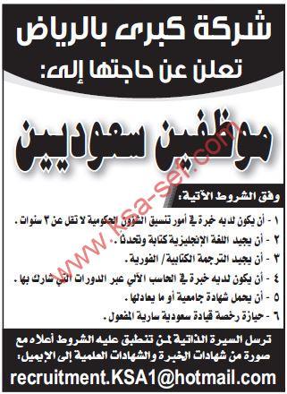للسعوديين فقط ... مطلوب موظفين لشركة كبرى بالرياض