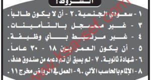 للسعوديين فقط ... مطلوب موظفي استقبال شقق مفروشة