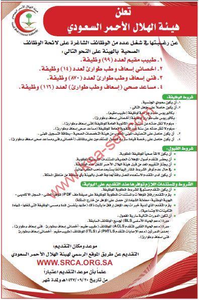 للسعوديين فقط ... وظائف طبية متنوعة لهيئة الهلال الأحمر السعودي