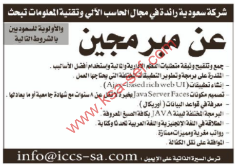 مبرمجين لشركة سعودية رائدة في مجال الحاسب الآلي وتقنية المعلومات