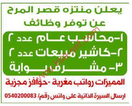 محاسب عام وكاشير مبيعات ومشرف بوابة لمنتزه قصر المرح