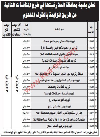 مزايدات متنوعة ببلدية محافظة العلا