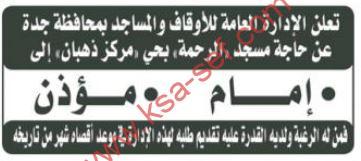 مطلوب إمام ومؤذن لمسجد الرحمة بحي مركز ذهبان بجدة