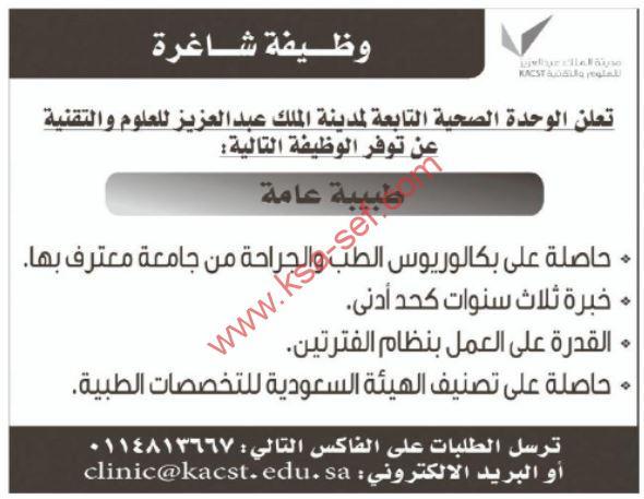 مطلوب طبيبة عامة للوحدة الصحية التابعة لمدينة الملك عبد العزيز للعلوم والتقنية