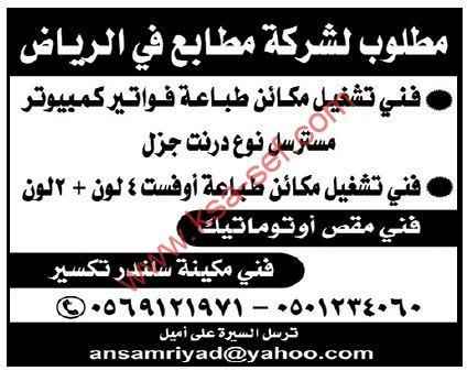 مطلوب فنيين تشغيل مكائن طباعة لشركة مطابع في الرياض