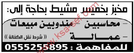 مطلوب محاسبين ومندوبين مبيعات وعمالة لمخبز بخميس مشيط