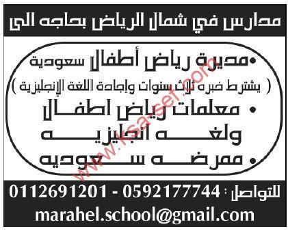 مطلوب مديرة رياض أطفال ومعلمات رياض أطفال ولغة إنجليزية وممرضة سعودية لمدارس في شمال الرياض