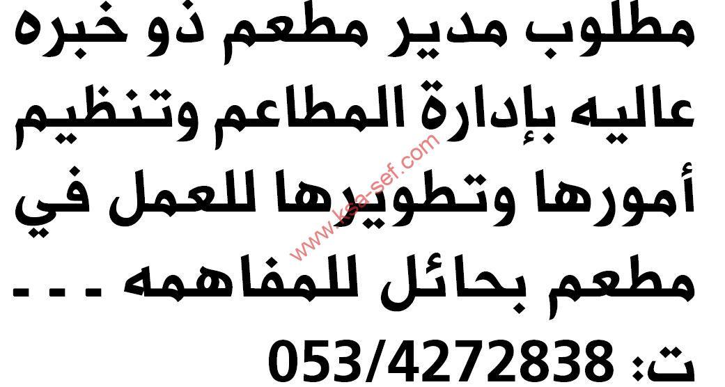 مطلوب مدير مطعم بحائل