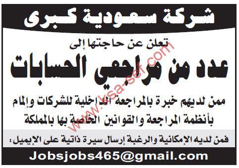 مطلوب مراجعي حسابات لشركة سعودية كبرى