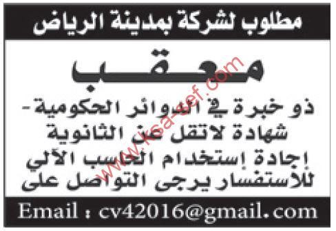 مطلوب معقب لشركة بمدينة الرياض