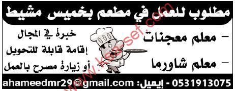 مطلوب معلم معجنات وشاورما لمطعم بخميس مشيط
