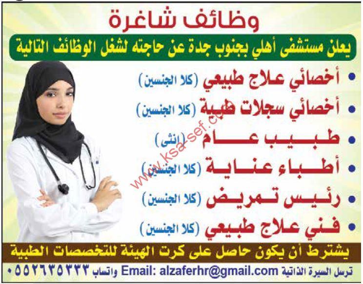 مطلوب وظائف طبية لمستشفى أهلي بجنوب جدة