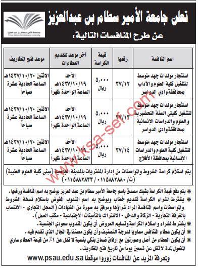 منافسات استئجار مولدات كهرباء لجامعة الأمير سطام بن عبد العزيز