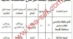 منافسات تأمين طاولات وكراسي لطلاب مدارس محافظة المجمعة وترميم إبتدائية ومتوسطة القويم