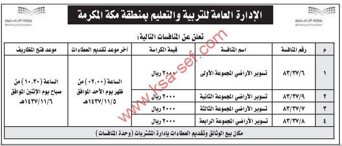 منافسات تسوير أراضي بالإدارة العامة للتربية والتعليم بمنطقة مكة المكرمة