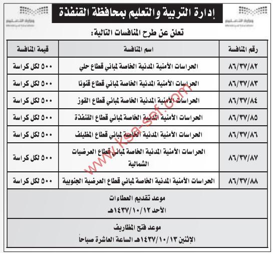 منافسات حراسات أمنية مدنية خاصة بمباني القطاعات بمحافظة القنفذة