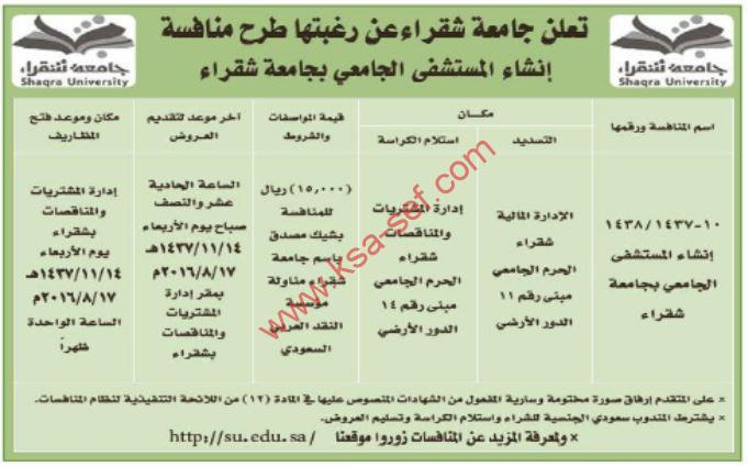 منافسة إنشاء المستشفى الجامعي بجامعة شقراء