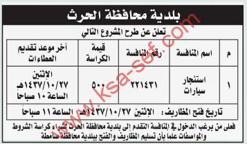 منافسة استئجار سيارات ببلدية محافظة الحرث