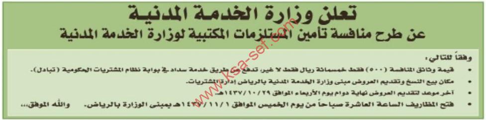 منافسة تأمين المستلزمات المكتبية لوزارة الخدمة المدنية