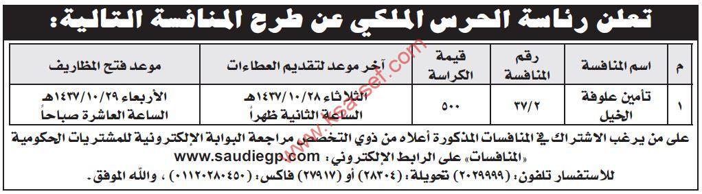 منافسة تأمين علوفة الخيل - رئاسة الحرس الملكي