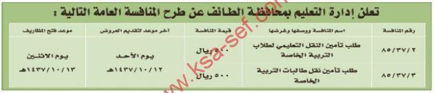 منافسة تأمين نقل تعليمي لطلاب وطالبات بمحافظة الطائف
