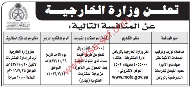 منافسة توريد وتركيب مصدات أمنية لمقر معهد سمو الأمير سعد الفيصل للدراسات الدبلوماسية بالرياض