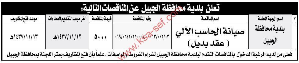 منافسة صيانة الحاسب الآلي - عقد بديل ببلدية محافظة الجبيل