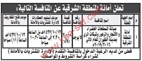 منافسة صيانة مسطحات وأشجار وزهور وشبكات ري بمدينة الظهران